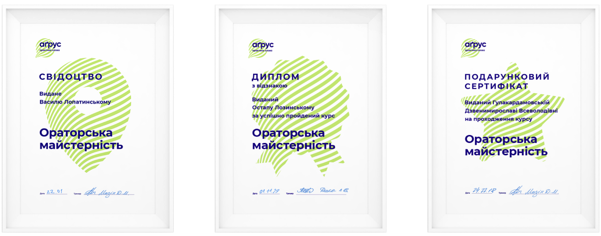 Сertificates of diplomas and gift certificates